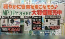 MP3 Prayer